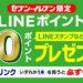 【必ずもらえる】セブンイレブン限定 対象ドリンクを1本購入でLINEポイント50ポイントプレゼント キャンペーン!