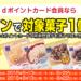 【先着60万名!必ずもらえる!】dポイントカードの利用登録で ローソンの対象菓子1個無料キャンペーン!