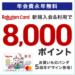 【期間限定!】ハピタス 楽天カード新規申し込みで最大24500円相当獲得キャンペーン!