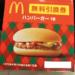 【期間限定!】コカ・コーラ製品購入でマクドナルドのハンバーガーやポテト無料引換券がもらえるキャンペーン!