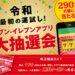 【290万名に当たる!】セブンイレブンアプリ 無料クーポンが当たる令和大抽選会キャンペーン!