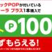 【LINEポイント】コカ・コーラ プラス1本購入でLINEポイントプレゼント キャンペーン